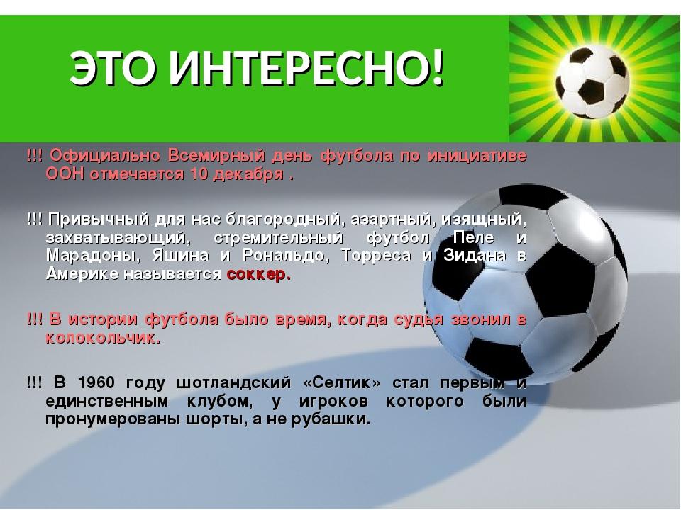 ЭТО ИНТЕРЕСНО! !!! Официально Всемирный день футбола по инициативе ООН отмеча...