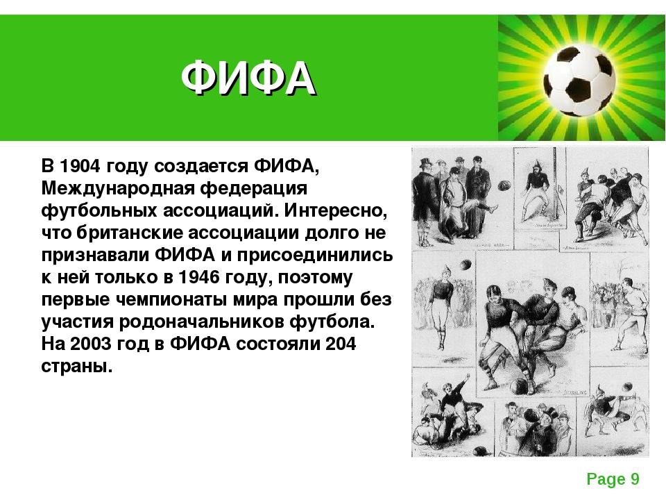 В 1904 году создается ФИФА, Международная федерация футбольных ассоциаций. Ин...