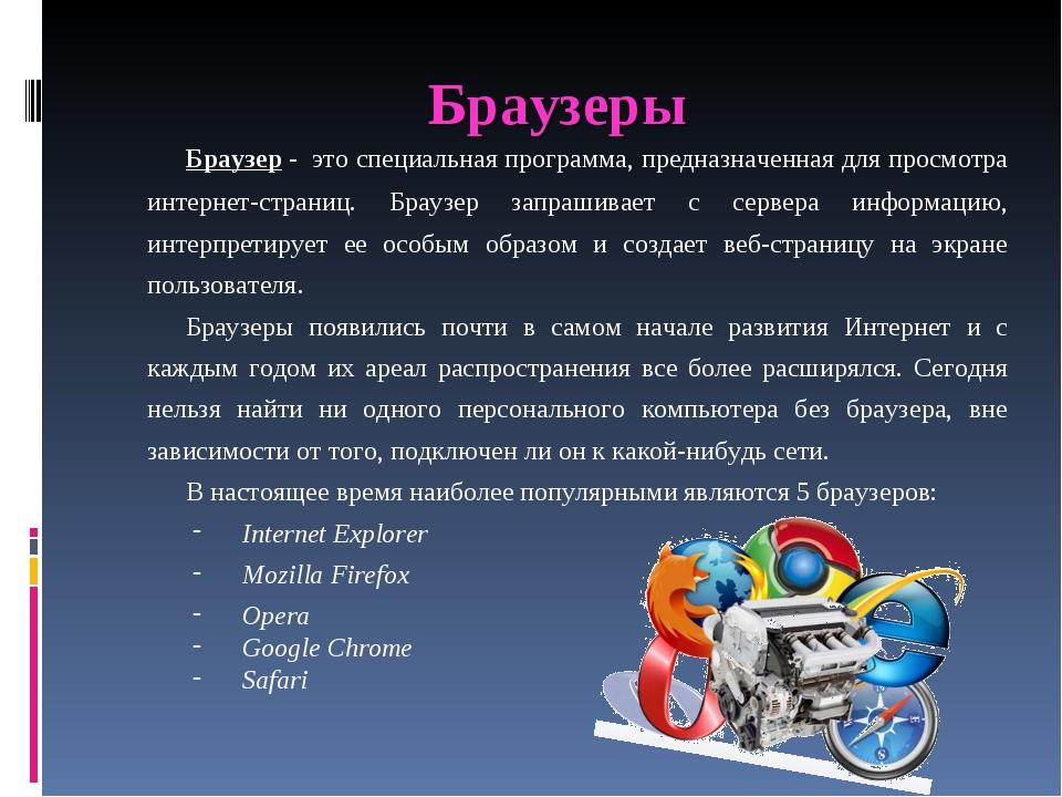 Браузеры Браузер- это специальная программа, предназначенная для просмотр...