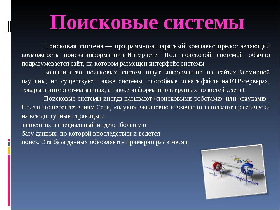 Поисковые системы Поисковая система— программно-аппаратный комплекс предост...