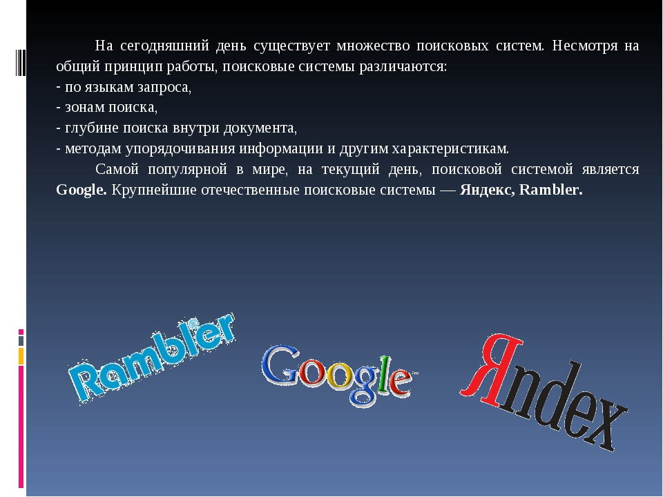 На сегодняшний день существует множество поисковых систем. Несмотря на общий...