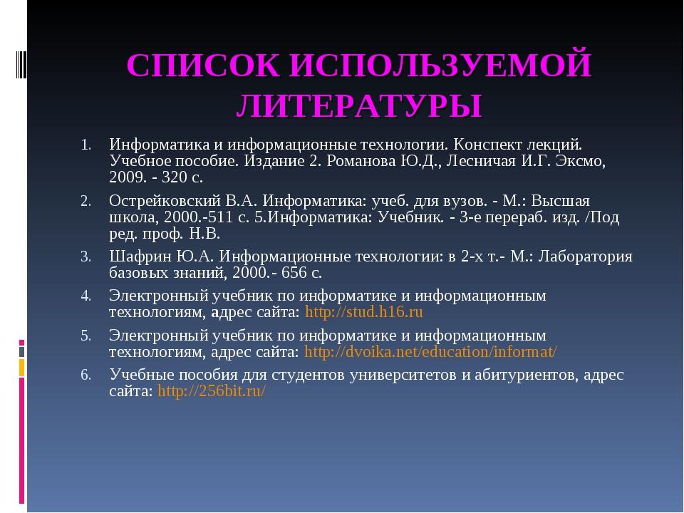 СПИСОК ИСПОЛЬЗУЕМОЙ ЛИТЕРАТУРЫ Информатика и информационные технологии. Консп...