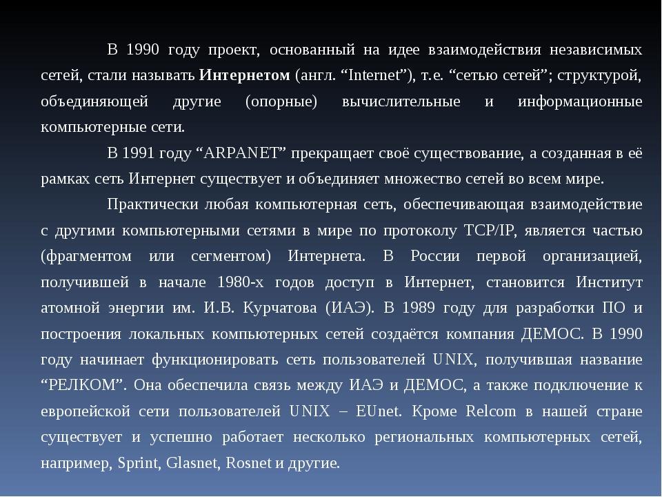 В 1990 году проект, основанный на идее взаимодействия независимых сетей, ста...