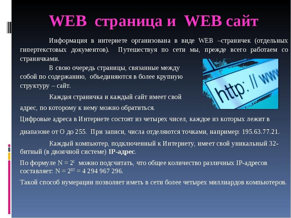Информация в интернете организована в виде WEB –страничек (отдельных гиперте...
