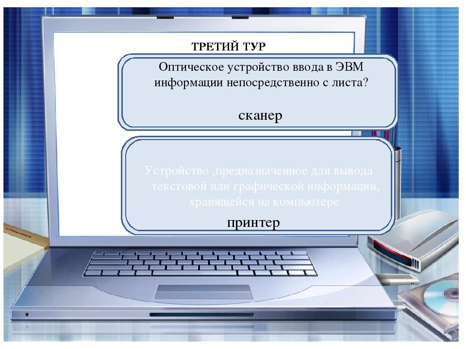 ТРЕТИЙ ТУР Устройство ,предназначенное для вывода текстовой или графической...
