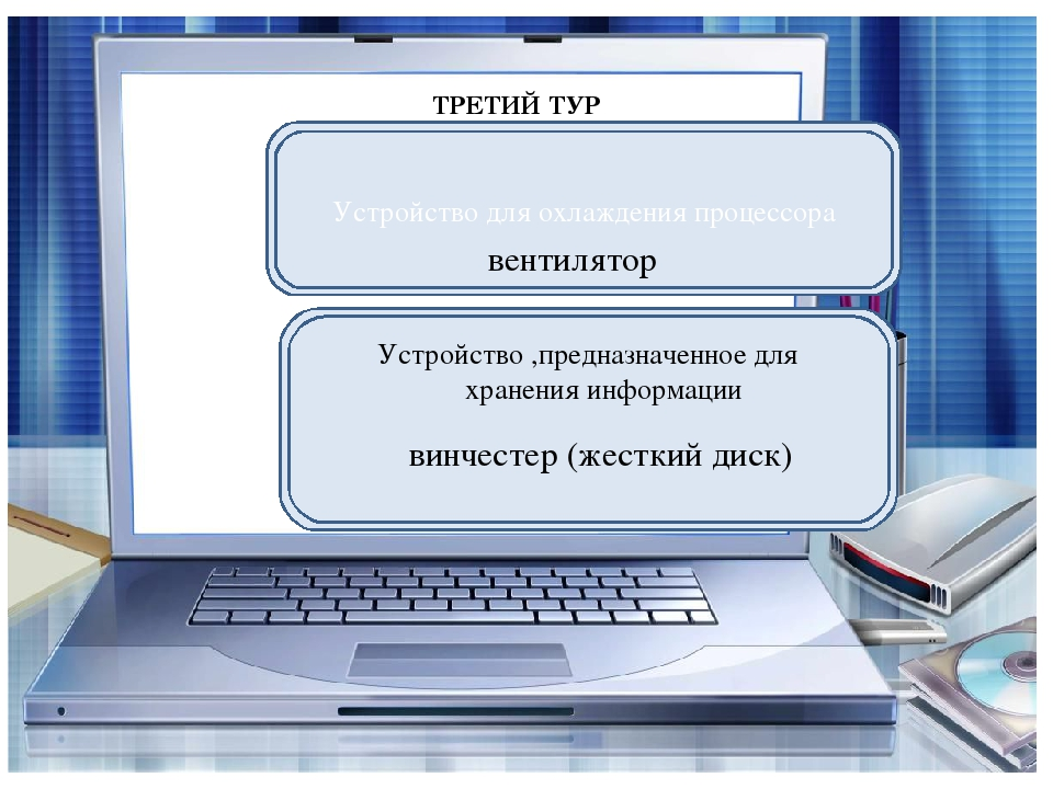 ТРЕТИЙ ТУР Устройство для охлаждения процессора винчестер (жесткий диск) вен...
