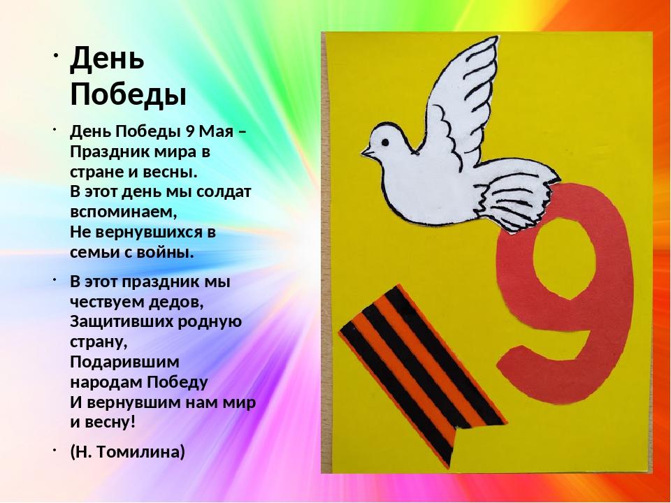 стихотворение день победы н томилина после