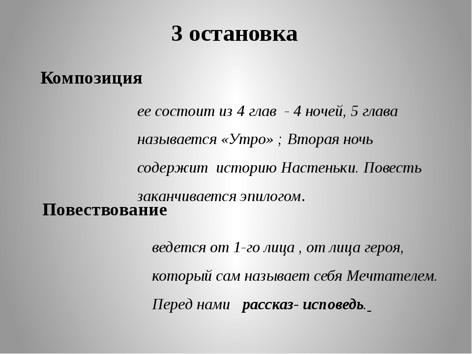 3 остановка Композиция Повествование ведется от 1-го лица , от лица героя, ко...