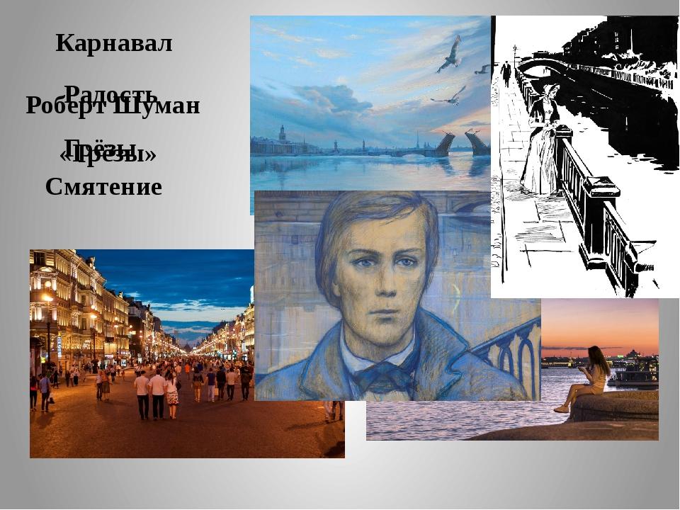 Роберт Шуман «Грёзы» Карнавал Грёзы Радость Смятение