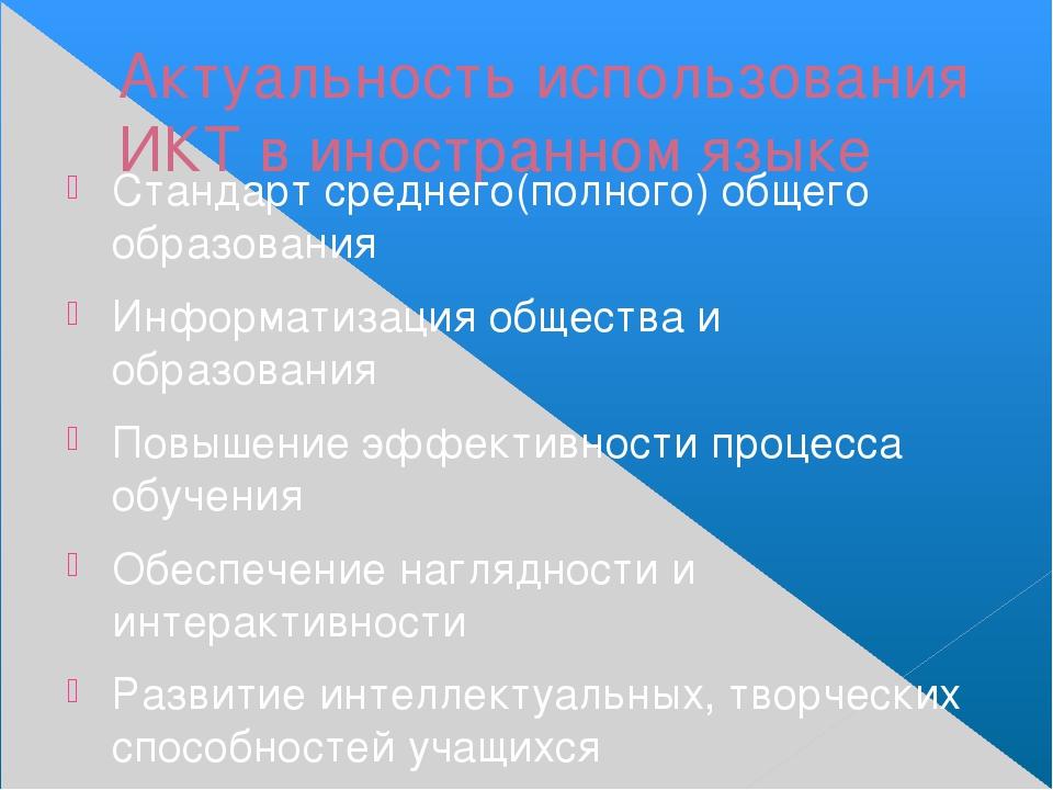 Актуальность использования ИКТ в иностранном языке Стандарт среднего(полного)...