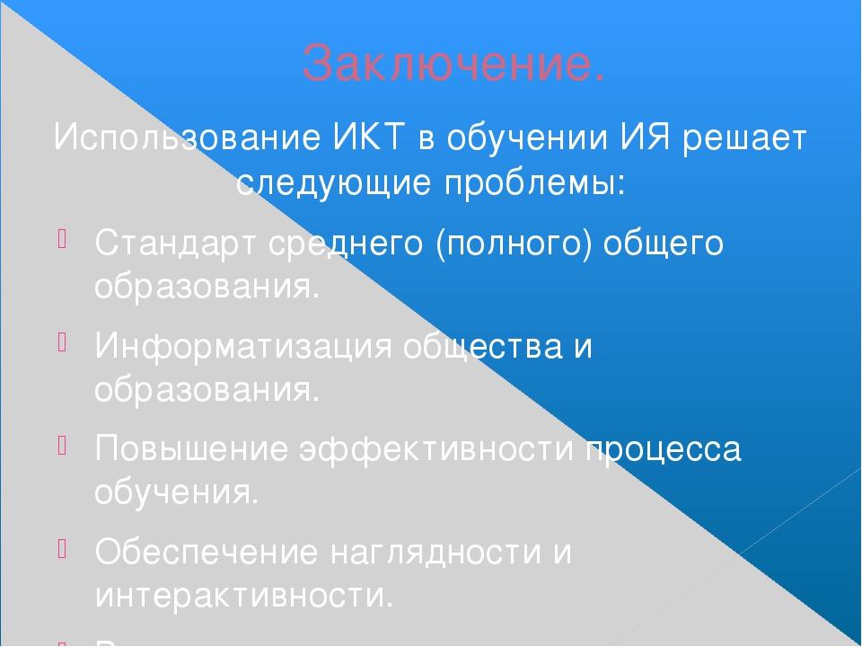 Заключение. Использование ИКТ в обучении ИЯ решает следующие проблемы: Станда...