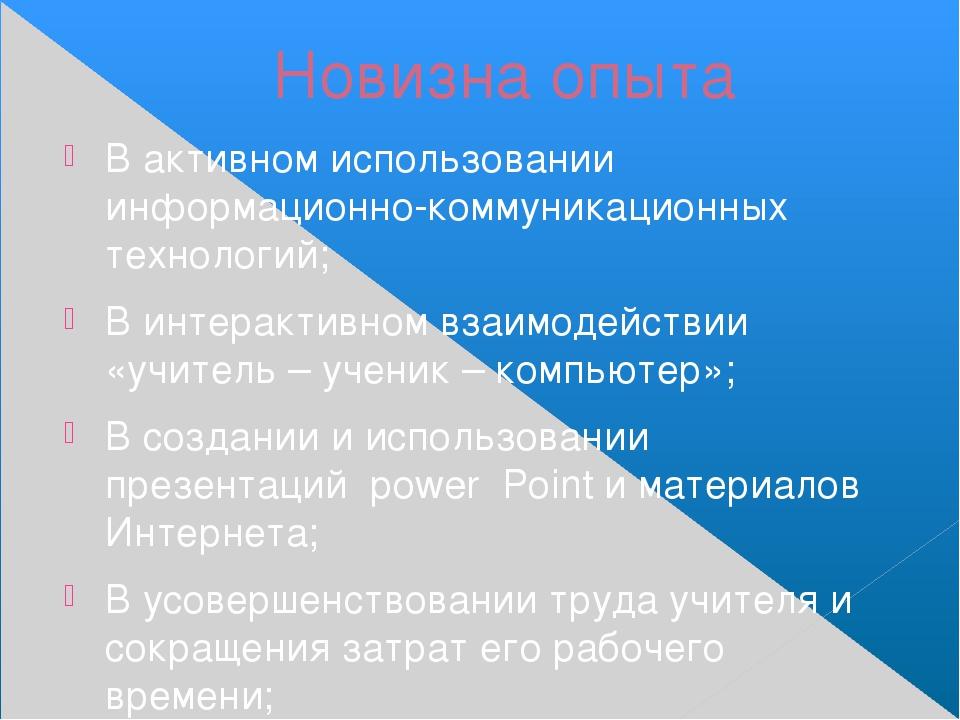 Новизна опыта В активном использовании информационно-коммуникационных техноло...