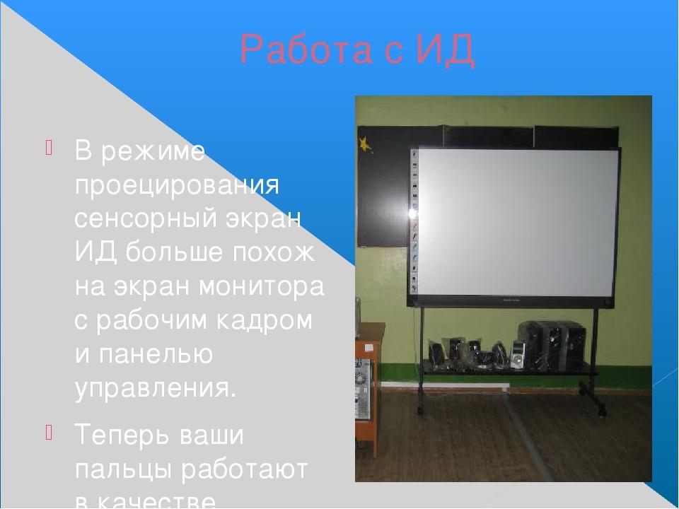 Работа с ИД В режиме проецирования сенсорный экран ИД больше похож на экран м...