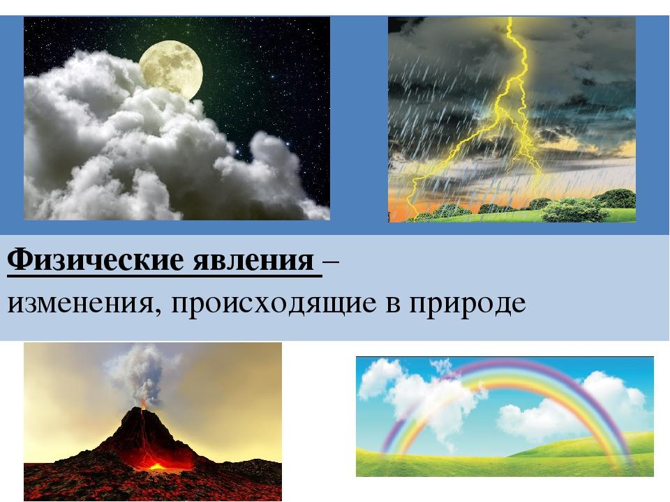 примеры физических явлений картинки редких