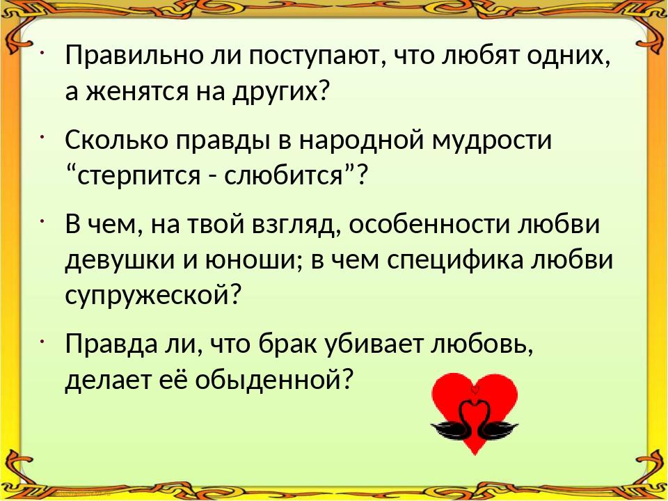 Правильно ли поступают, что любят одних, а женятся на других? Сколько правды...