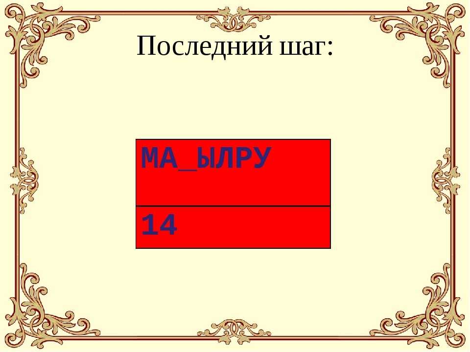 Последний шаг: МА_ЫЛРУ 14