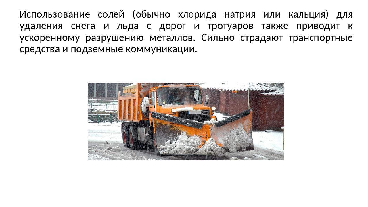 Использование солей (обычно хлорида натрия или кальция) для удаления снега и...