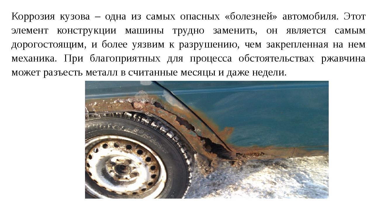 Коррозия кузова – одна из самых опасных «болезней» автомобиля. Этот элемент к...