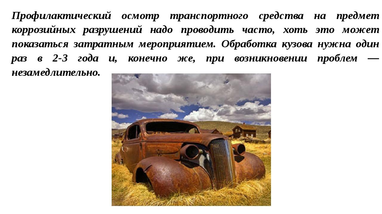 Профилактический осмотр транспортного средства на предмет коррозийных разруше...