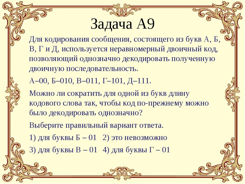 Для кодирования сообщения, состоящего из букв А, Б, В, Г и Д, используется не...