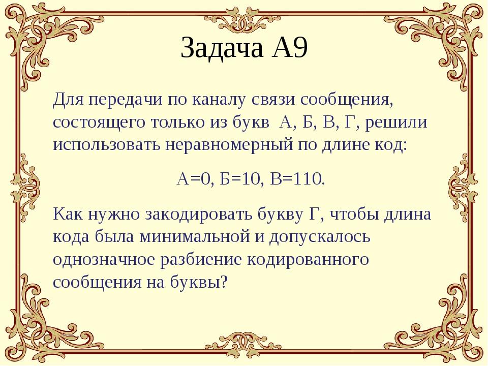 Для передачи по каналу связи сообщения, состоящего только из букв А, Б, В, Г,...