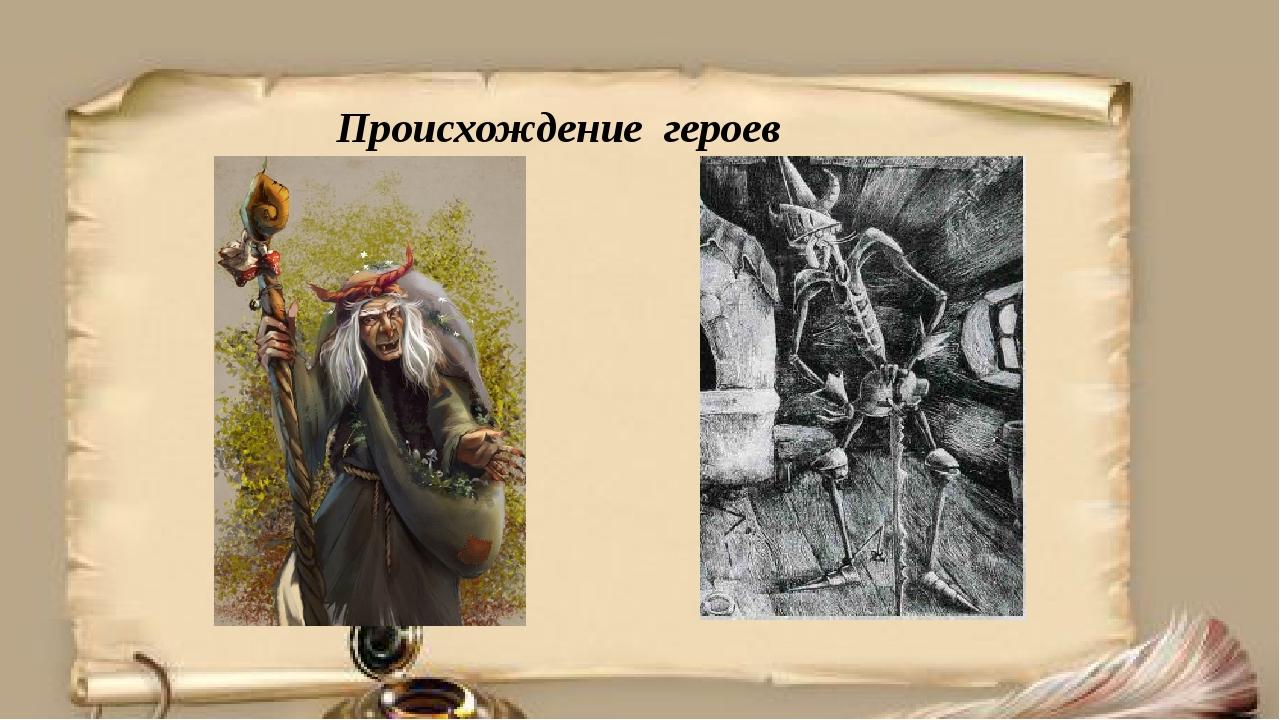 Баба яга кощей и змей горыныч картинки