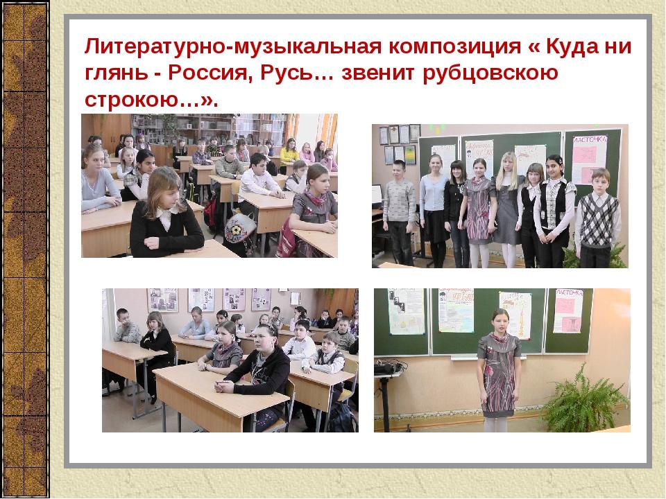 Литературно-музыкальная композиция « Куда ни глянь - Россия, Русь… звенит руб...
