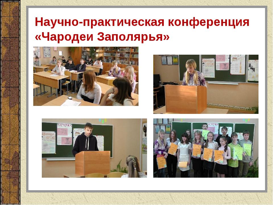 Научно-практическая конференция «Чародеи Заполярья»