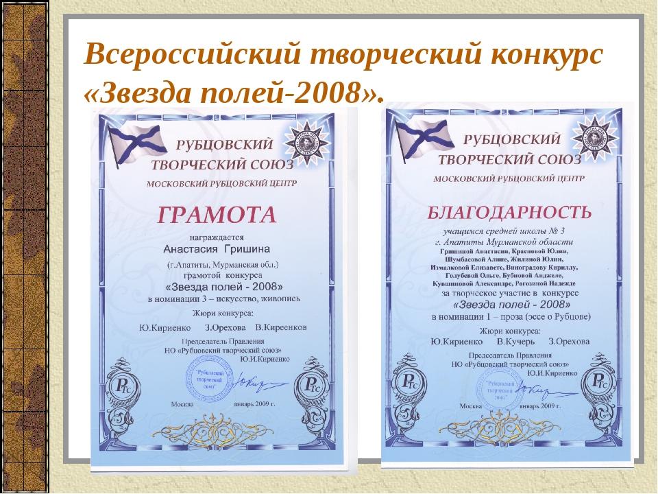Всероссийский творческий конкурс «Звезда полей-2008».