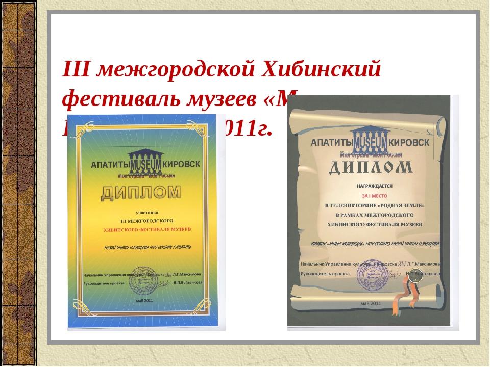 III межгородской Хибинский фестиваль музеев «Маленькая Родина моя»-2011г.