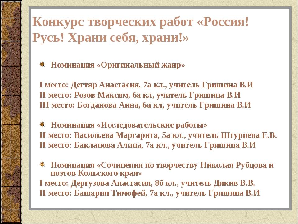 Конкурс творческих работ «Россия! Русь! Храни себя, храни!» Номинация «Оригин...