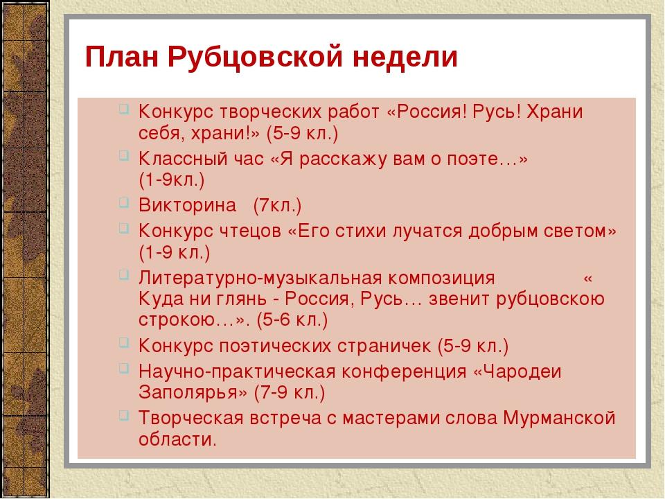 План Рубцовской недели Конкурс творческих работ «Россия! Русь! Храни себя, хр...
