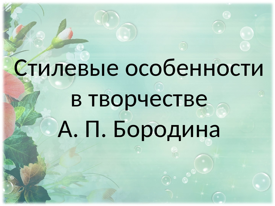 Стилевые особенности в творчестве А. П. Бородина