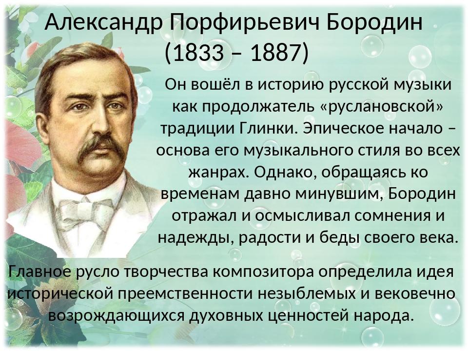 Александр Порфирьевич Бородин (1833 – 1887) Он вошёл в историю русской музыки...