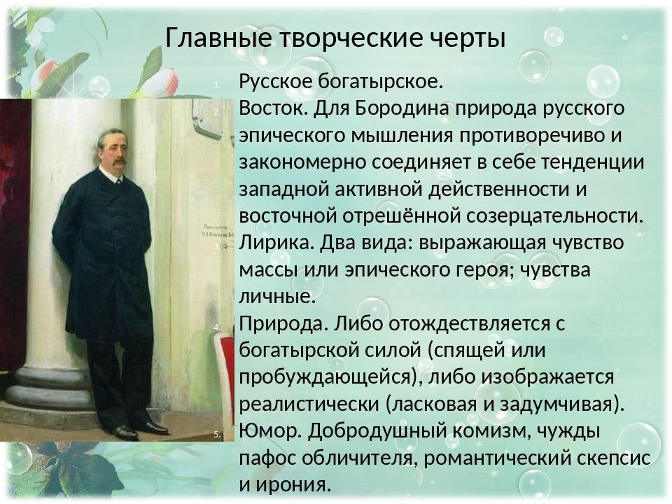 Главные творческие черты Русское богатырское. Восток. Для Бородина природа ру...