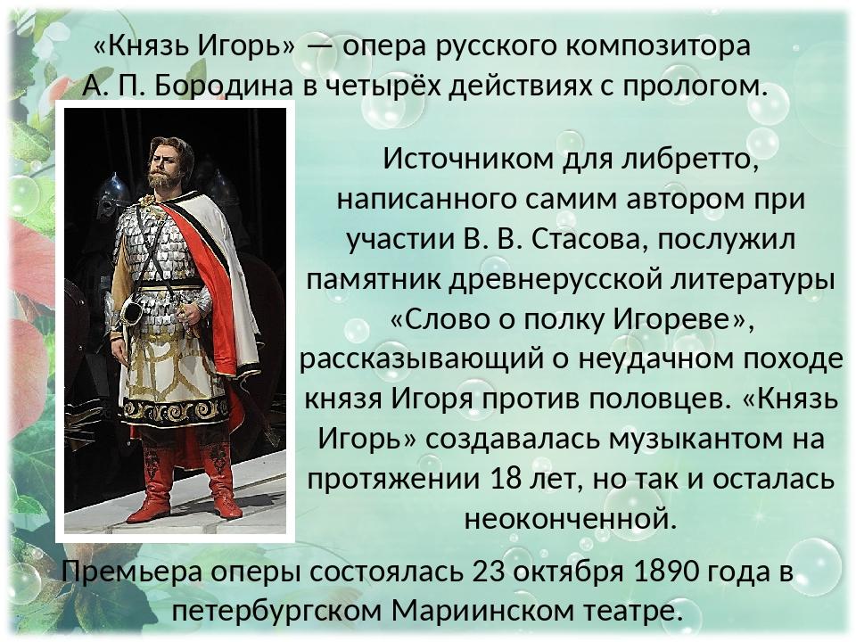 «Князь Игорь» — опера русского композитора А. П. Бородина в четырёх действиях...