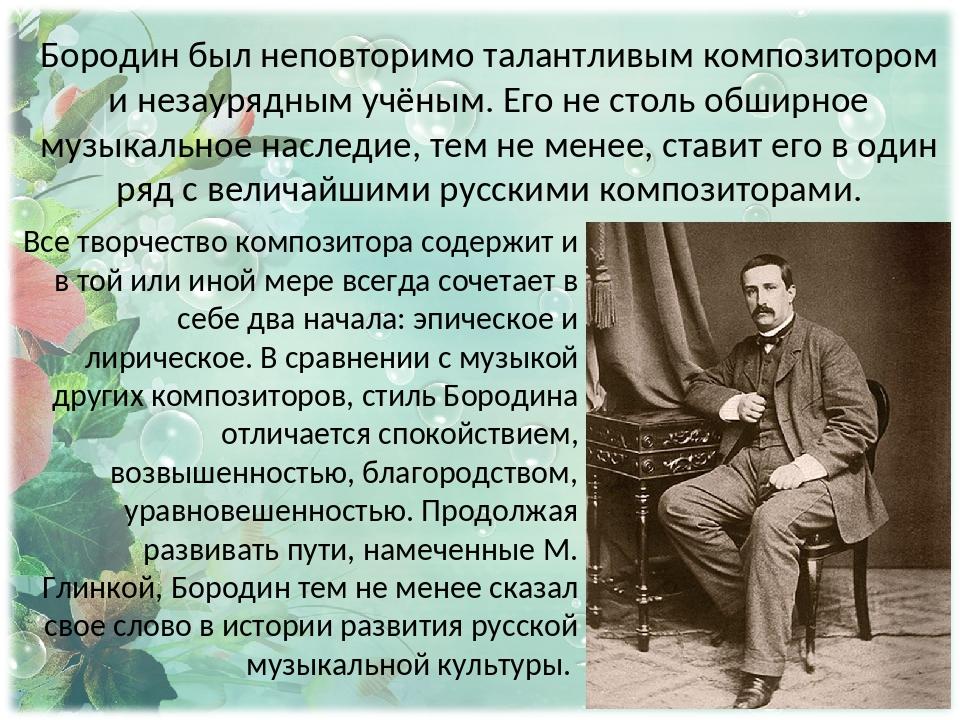 Бородин был неповторимо талантливым композитором и незаурядным учёным. Его не...
