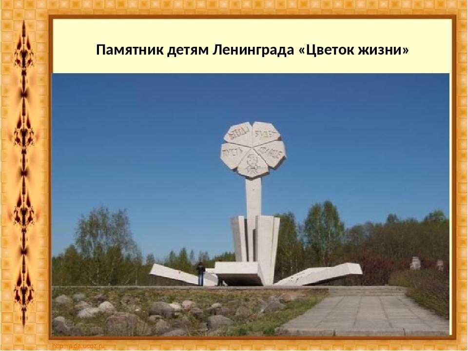 Памятник детям Ленинграда «Цветок жизни»