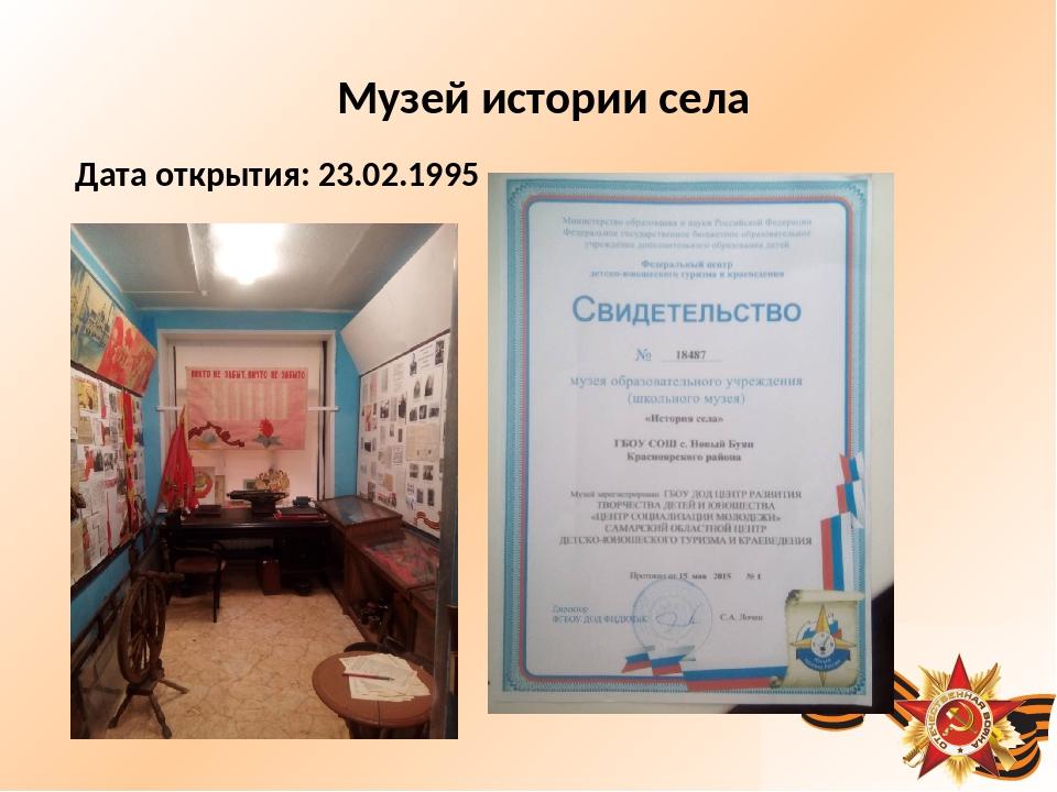 Музей истории села Дата открытия: 23.02.1995