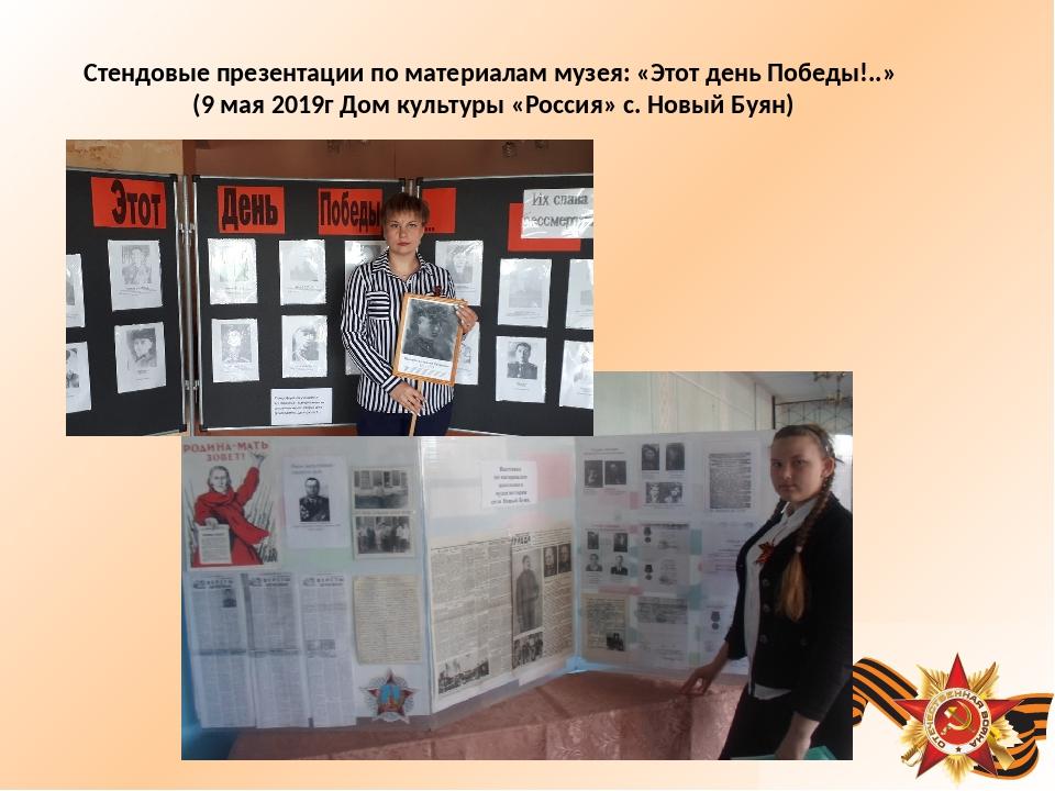 Стендовые презентации по материалам музея: «Этот день Победы!..» (9 мая 2019г...
