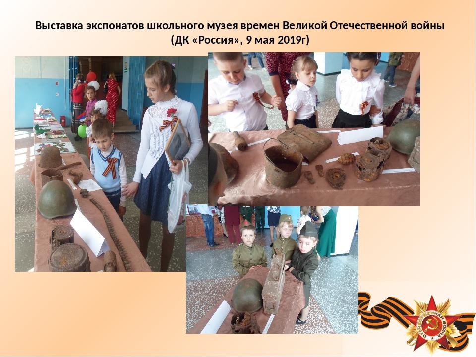 Выставка экспонатов школьного музея времен Великой Отечественной войны (ДК «Р...
