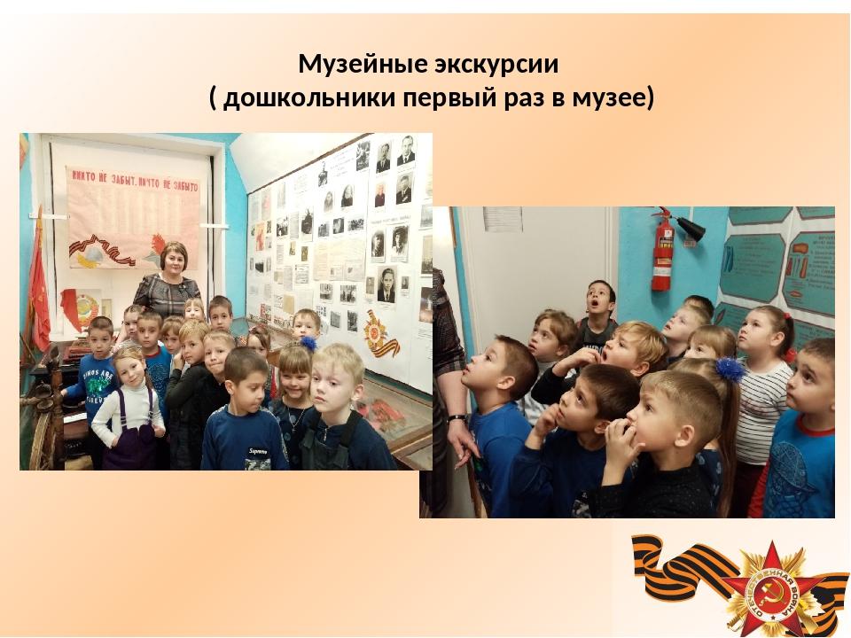 Музейные экскурсии ( дошкольники первый раз в музее)