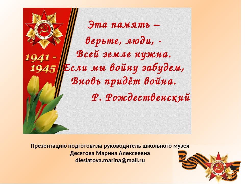 Презентацию подготовила руководитель школьного музея Десятова Марина Алексее...