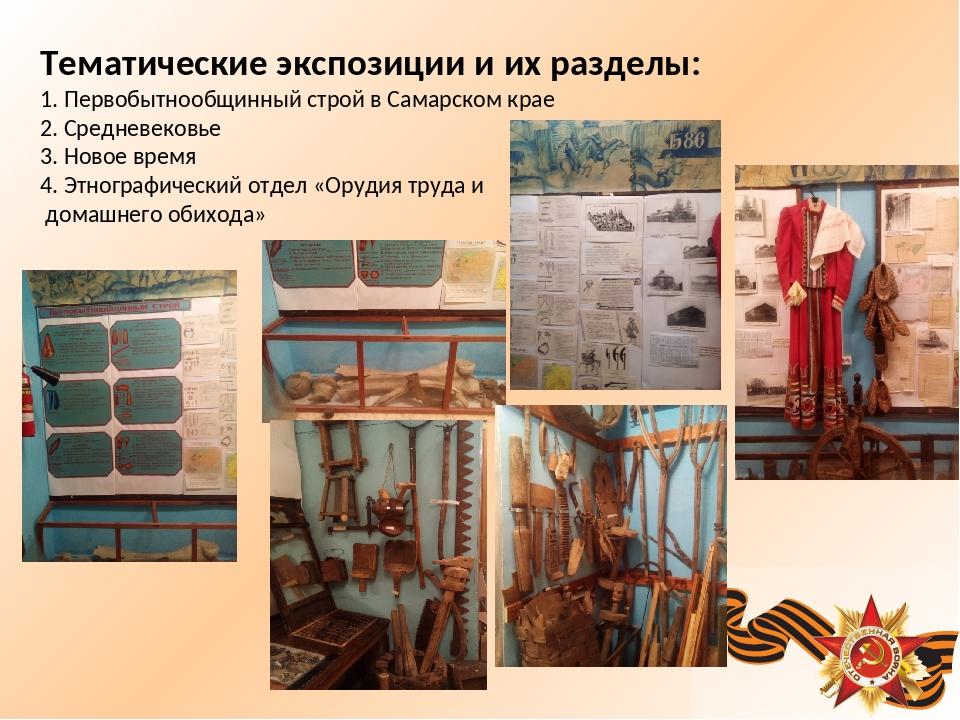 Тематические экспозиции и их разделы: 1. Первобытнообщинный строй в Самарском...