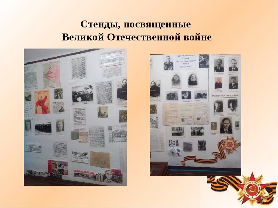 Стенды, посвященные Великой Отечественной войне
