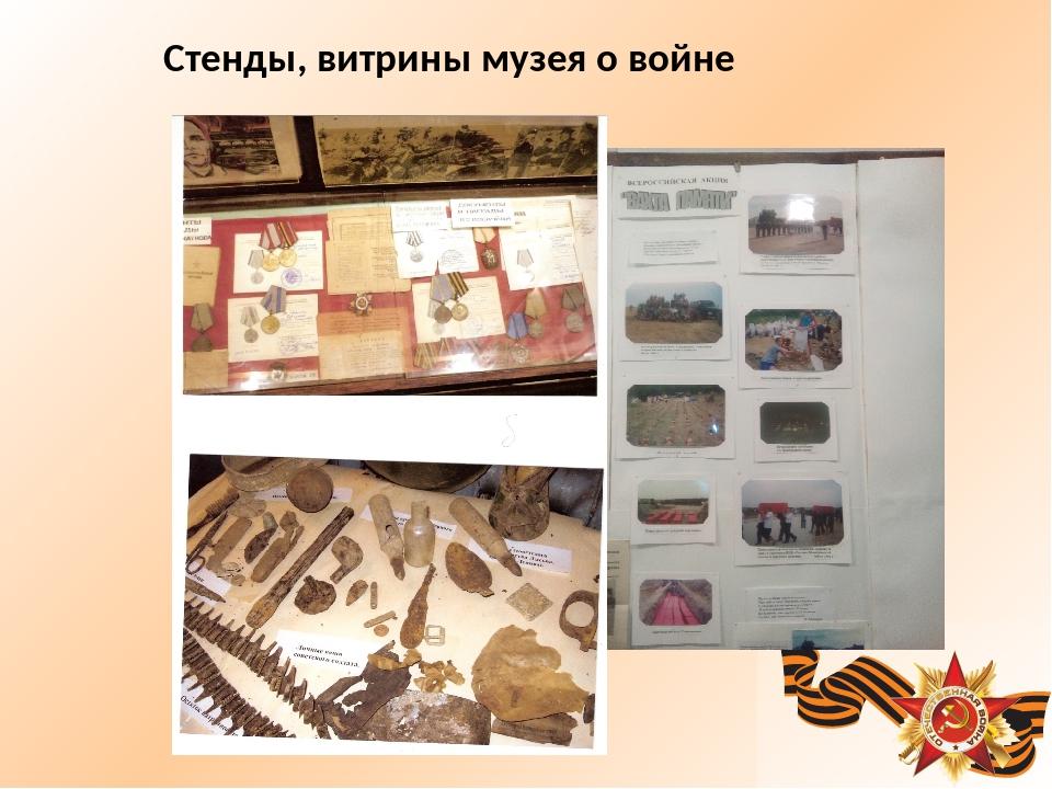 Стенды, витрины музея о войне