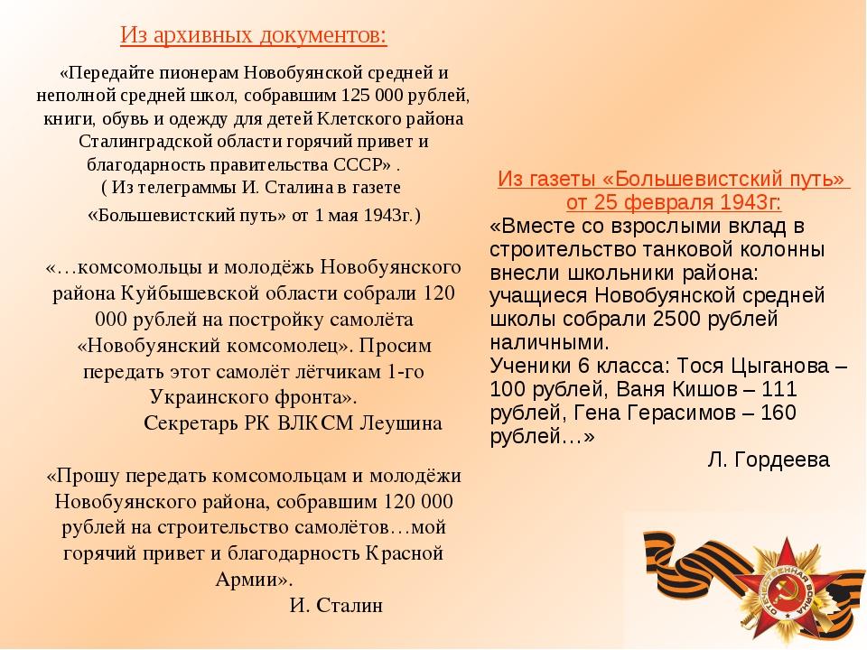 Из архивных документов: «Передайте пионерам Новобуянской средней и неполной...