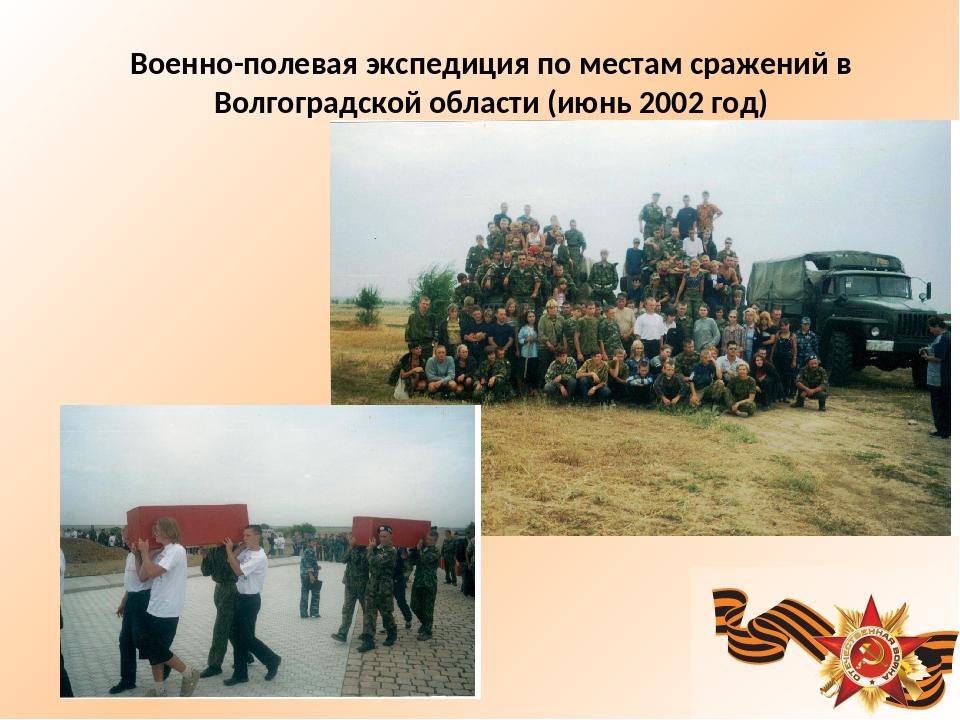 Военно-полевая экспедиция по местам сражений в Волгоградской области (июнь 20...