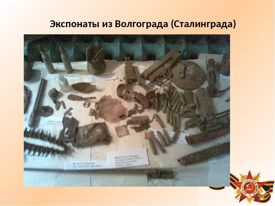Экспонаты из Волгограда (Сталинграда)