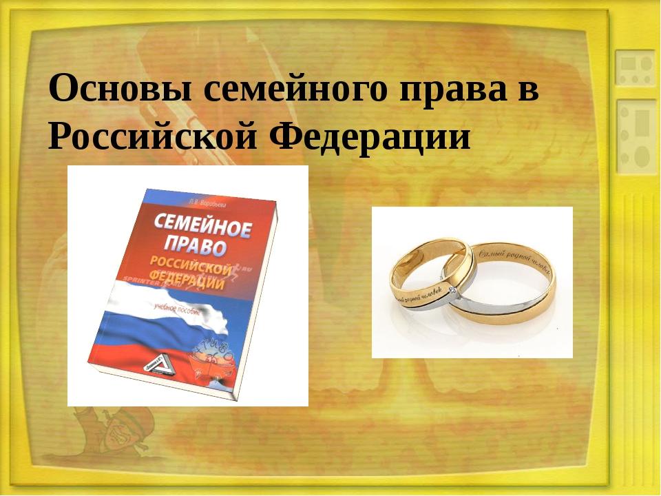 Основы семейного права в Российской Федерации